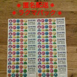 平和 株主優待 16枚(ゴルフ場)