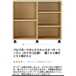 MUJI (無印良品) - 無印良品 パルプボードボックス キャスター付き ベージュ タテヨコ仕様