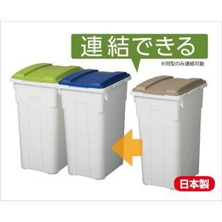 カラー フタ付 分別 ペール 33L (3色セット) つながる ゴミ箱 3個(ごみ箱)