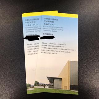 京都国立博物館 優待券 観覧チケット ギャラリー (美術館/博物館)