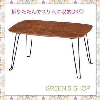 【あると便利♡】ローテーブル 折りたたみテーブル(ローテーブル)