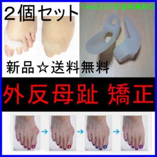 外反母趾 サポーター 矯正 目立たない 保護 歩行 外 家 靴 苦痛 指 足指用(フットケア)