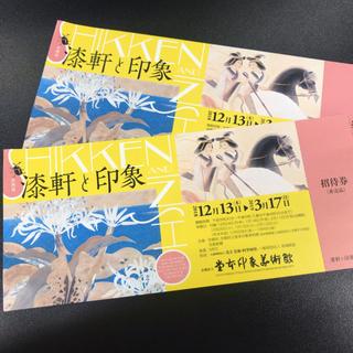 京都 京都堂本印象美術館 特別 優待券 美術館 チケット(美術館/博物館)