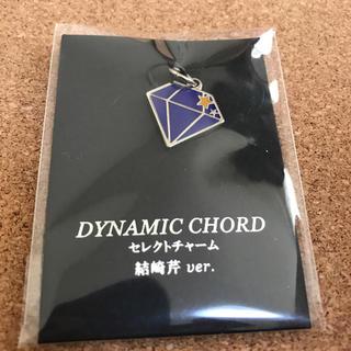 DYNAMIC CHORD 結崎芹 セレクトチャーム(キーホルダー)