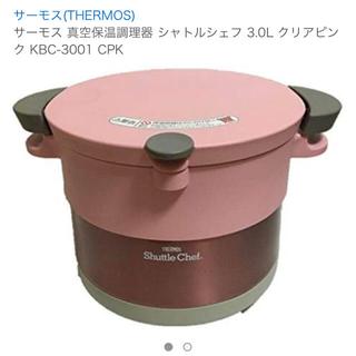 サーモス(THERMOS)のサーモス シャトルシェフ ピンク(調理機器)