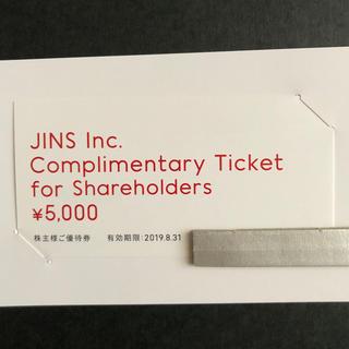 ジンズ(JINS)のJINS(ジンズ) 株主優待券 5000円分 (ショッピング)