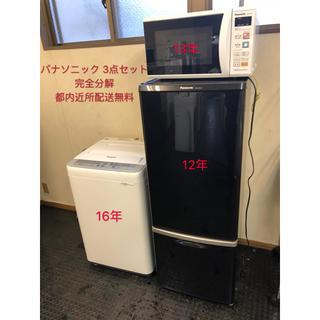 Panasonic - パナソニック 3点 生活家電セット !冷蔵庫、洗濯機★設置無料、送料無料♪