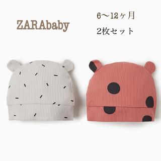 ZARA KIDS - 新品・未使用・タグ付【ZARAbaby】耳付きハット2枚セット