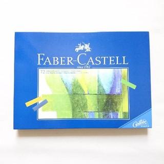 ファーバーカステル(FABER-CASTELL)のFABER-CASTELL ソフトパステル 70色 72本セット(クレヨン/パステル )
