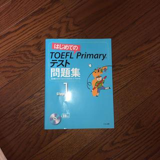 TOEFL Primary (資格/検定)