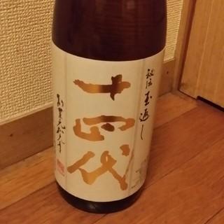 十四代 本丸 本日限定価格!クーポンでお得に❗(日本酒)