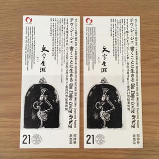【金沢21世紀美術館】ペアチケット(美術館/博物館)