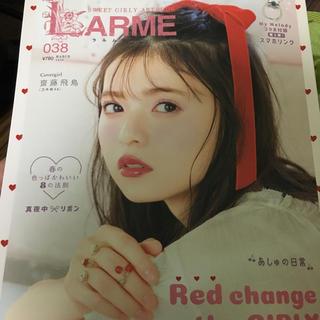 タカラジマシャ(宝島社)のLARME(ファッション)