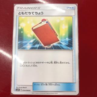 ポケモンカード ともだちてちょう(シングルカード)