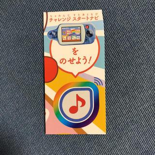 ガッケン(学研)のチャレンジ1年生 開示マーク(知育玩具)