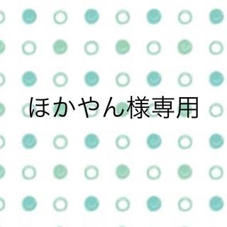ほかやん様専用(口臭防止/エチケット用品)