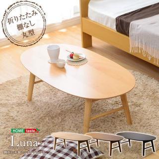 人気商品★ 脚折れ木製センターテーブル(丸型ローテーブル)(ローテーブル)