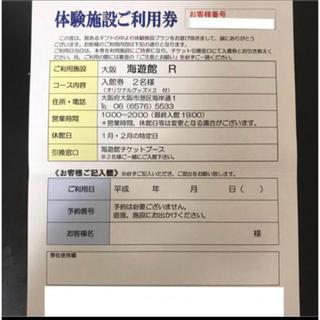 大阪海遊館ペアチケット 5月31日まで (水族館)
