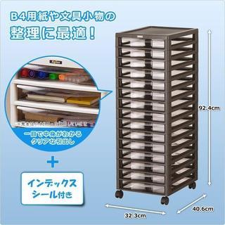 新品★レターケースB4(浅型15段) AP-B4-A15DBR-k(オフィス収納)
