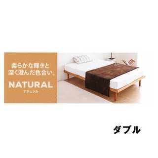 ダブル/ナチュラル☆眠れる森のベッド☆天然パイン材/すのこベッド■(ダブルベッド)