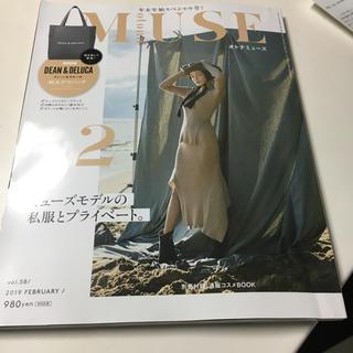 タカラジマシャ(宝島社)のオトナミューズ 2月最新(ファッション)