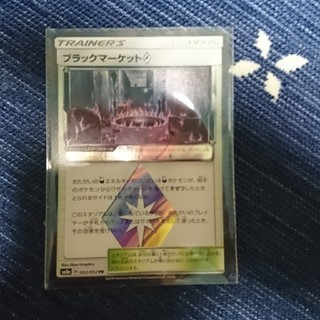 ポケモン(ポケモン)のポケモンカード ブラックマーケット(シングルカード)