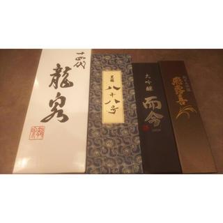 十四代 龍泉、飛露喜、而今、黒龍(日本酒)