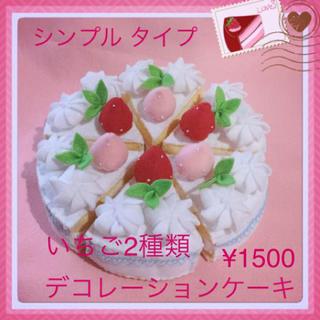 ホールケーキ デコレーションケーキ フェルト おままごと ハンドメイド 知育玩具