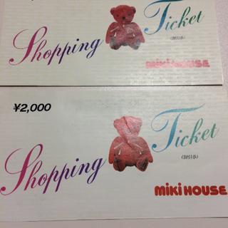 ミキハウス(mikihouse)のミキハウス ショッピング チケット 割引券(ショッピング)