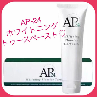 AP-24 ホワイトニング トゥースペースト ⭐ 歯磨き粉 新品未使用(歯磨き粉)