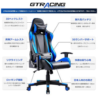 ゲーミングチェア GTRacing ブルー(デスクチェア)