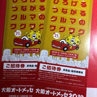 大阪オートメッセ2019 チケット 招待券2枚(その他)