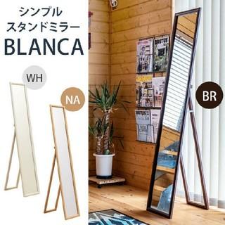 BLANCA シンプルスタンドミラー BR/NA/WH(スタンドミラー)
