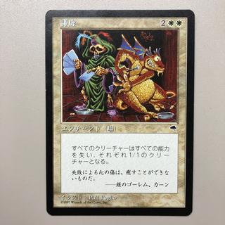 謙虚 MTG 日本語版1枚(シングルカード)