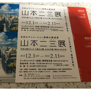 日本アニメーション美術展、山本二三展(美術館/博物館)