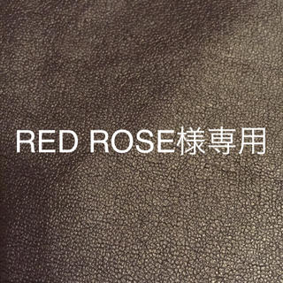 RED ROSE様専用(ボディケア/エステ)