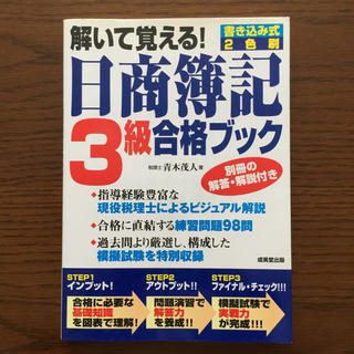 日商簿記3級合格ブック 未使用本(資格/検定)