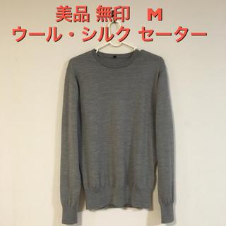 MUJI (無印良品) - 美品! 無印  ウール シルク セーター  M   グレー