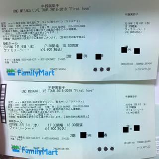 宇野実彩子  First love  2/6  NHKホール  2連番 (国内アーティスト)