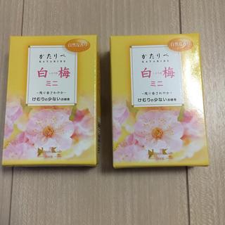 日本香堂  かたりべ  白梅ミニ2箱セット(お香/香炉)