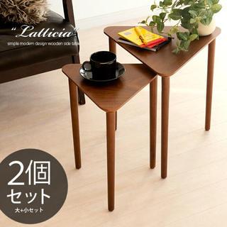2個セット サイドテーブル 木製(コーヒーテーブル/サイドテーブル)