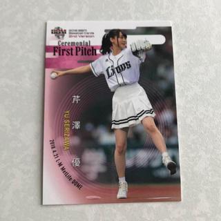 サイタマセイブライオンズ(埼玉西武ライオンズ)の18BBM 2nd 芹澤優 始球式レギュラーカード(シングルカード)