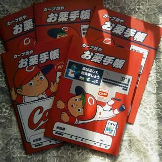 ヒロシマトウヨウカープ(広島東洋カープ)の5冊セット☆カープ坊やのお薬手帳です(記念品/関連グッズ)