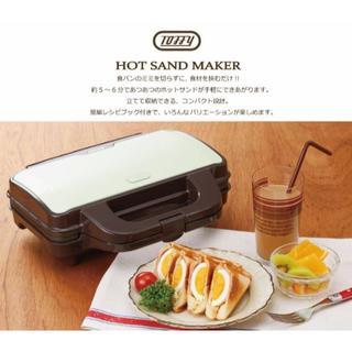 【新品】Toffy ホットサンドメーカー K-HS1-AW アッシュホワイト(サンドメーカー)