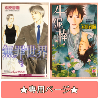 【BL小説】無罪世界/木原音瀬(文学/小説)