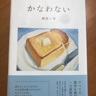 かなわない(文学/小説)