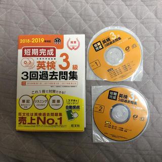 旺文社 英検3級 3回過去問集(資格/検定)