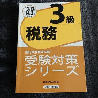 銀行業務検定 税務3級 (資格/検定)