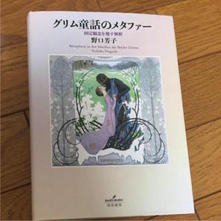 グリム童話のメタファー(文学/小説)