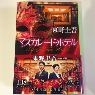 シュウエイシャ(集英社)のマスカレードホテル(文学/小説)